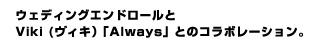 ウェディングエンドロールとViki(ヴィキ)「Always」のコラボレーション
